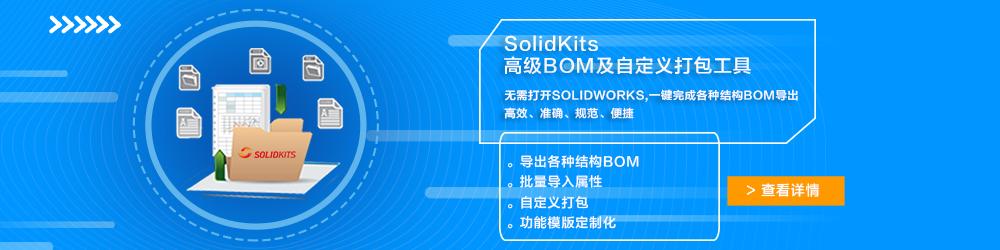 SolidKits高级BOM及自定义打包工具.jpg
