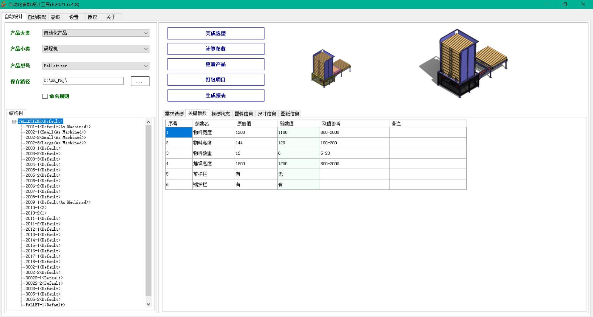 SOLIDWORKS参数化设计