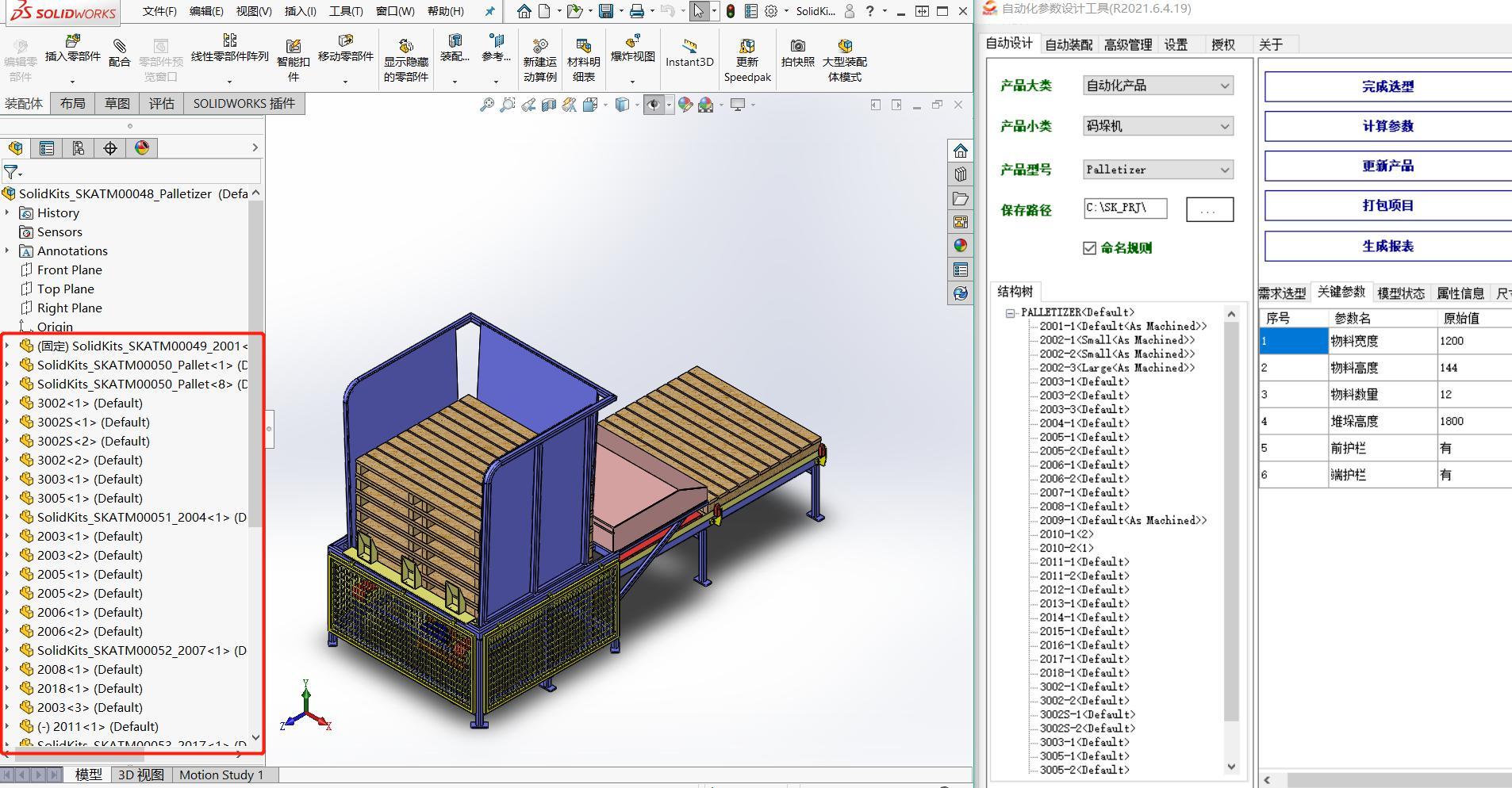 自动化参数设计工具